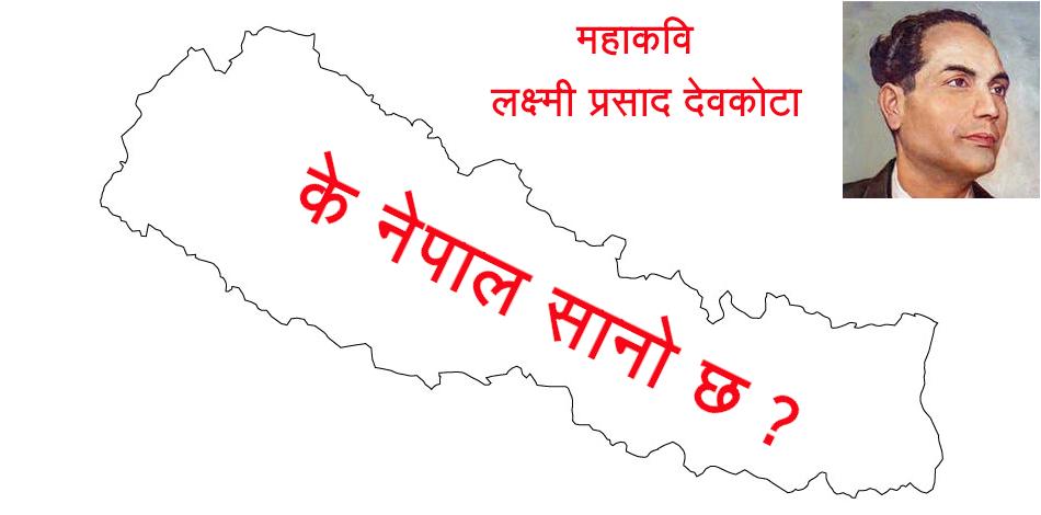 के नेपाल सानो छ ? महाकवि लक्ष्मी प्रसाद देवकोटा