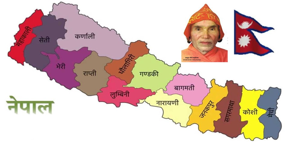 देश धर्म र योगी नरहरिनाथ