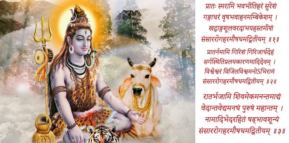।। श्री शिव प्रातः स्मरण स्तोत्रम् ।।