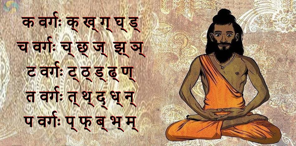 रहस्यमयी नेपाली वर्णमालाः  संस्कृत अर्थ संग्रह
