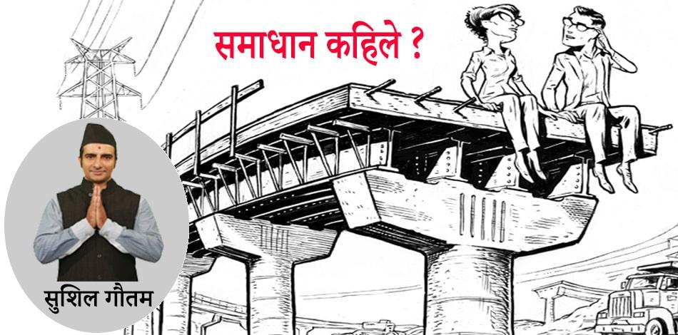 नेपालका प्रमुख समस्याहरु र तिनका समाधान