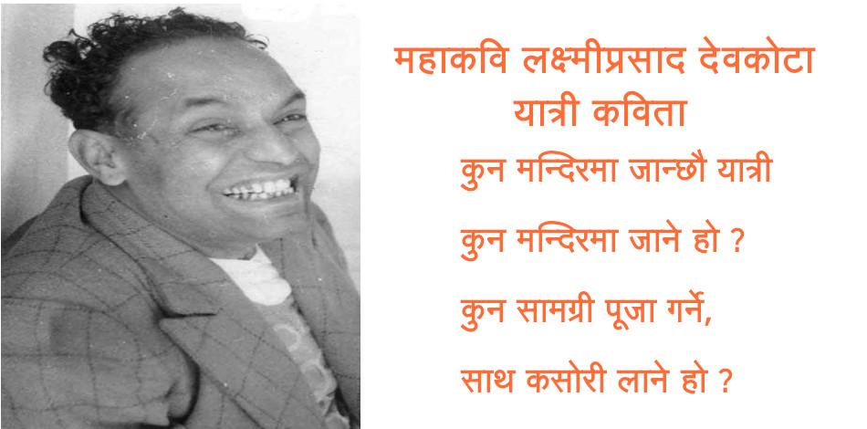 यात्री कविता : महाकवि लक्ष्मीप्रसाद देवकोटा