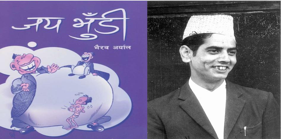 जय भुँडी :- भैरव अर्याल